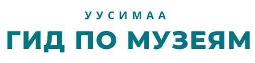 Гид по музеям logo